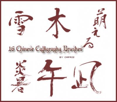 Photoshop Brushes Chez Plumeau Chinese Calligraphy