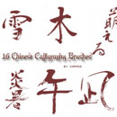 Photoshop: Chinese Calligraphy (calligraphie chinoise)